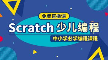 Scratch少儿编程零基础免费项目直播课-中小学生必学编程基础课程