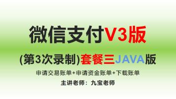 微信支付v3版java_申请交易账单+申请资金账单+下载账单