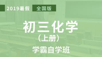 2019初三化学:学霸自学班(暑假预习)【家课堂网校】