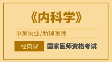 国家医师资格考试中医执业/助理医师【内科学】经典班