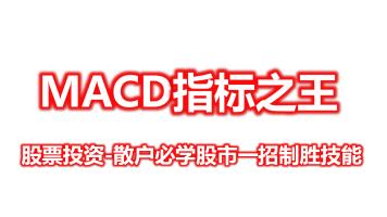 股票投资-散户必学一招制胜技能——MACD