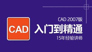 CAD2007制图入门到精通视频教程(autocad二维三维机械建筑录播)