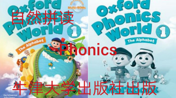 自然拼读 第一册 Oxford Phonics World 1