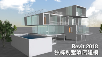 Revit2018独栋别墅式酒店建模 BIM轻小课程,操作性强,上手快