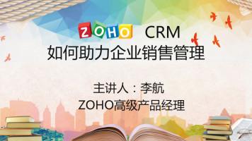 Zoho CRM 如何助力企业销售管理
