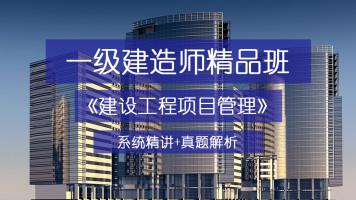 一建精品班—《建设工程项目管理》【系统精讲+真题解析】