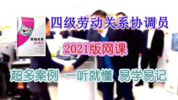 四级劳动关系协议员2021新版