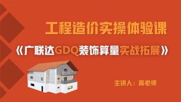 体验课|广联达GDQ装饰算量实战拓展