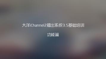 大洋iChannel2播出系统3.5基础培训-功能篇