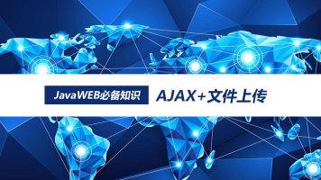 AJAX+文件上传 (JavaWEB必备知识)【凯哥学堂】