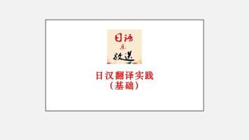 日语翻译实践01