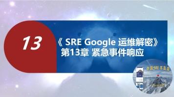 《SRE Google运维解密》第13章 紧急事件响应