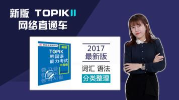 新版TOPIK中高级考试辅导直通车-词汇语法