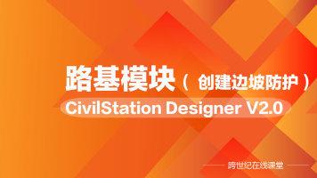 正向设计BIM软件CivilStation Designer路基创建边坡防护