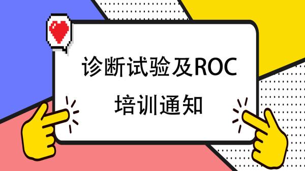 诊断试验及ROC/曲线分析