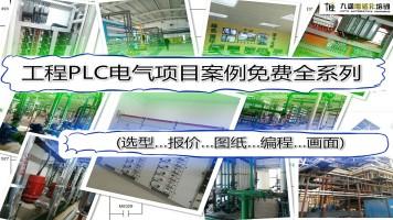 工程PLC电气项目案例免费全系列(选型…报价…图纸…编程…画面)