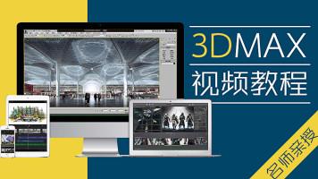 3Dmax单体家具建模教程(案例练习)