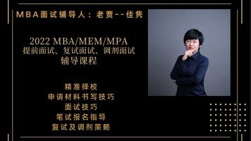 2022MBA/MEM/MPA提前面试(老贾-佳隽)