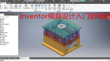 inventor模具设计从从门到精通