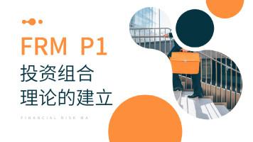 【FRM P1】 投资组合理论的建立
