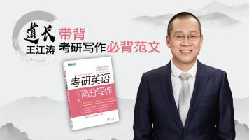 道长王江涛带你背丨考研英语写作必背范文