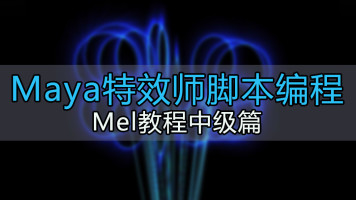 Maya特效师脚本编程Mel教程中级篇