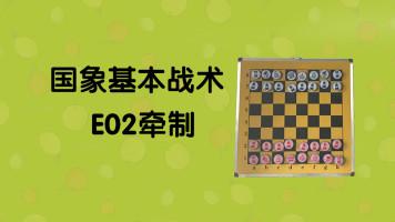 国际象棋基本战术E02牵制