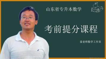 2021山东省专升本《高等数学》考前提分课程