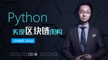 Python实现区块链架构