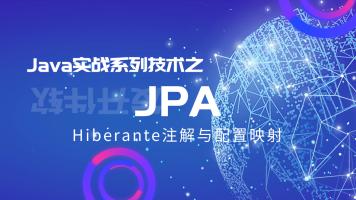 java实战系列之JPA(Hiberante注解与配置映射)