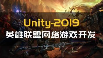 英雄联盟 网络游戏开发 - Unity2019