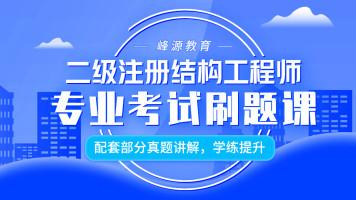 【北京峰源】2013-2020年二级专业历年真题在线练习