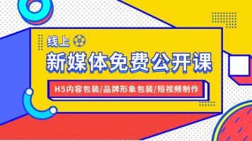 【免费公开课】新媒体线上课程