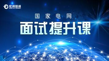 2019国家电网面试提升课程