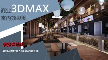 3DMAX基础入门教程