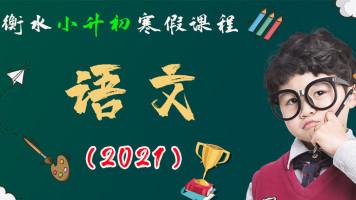 2021衡水小升初【语文】寒假班