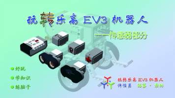 玩转乐高EV3机器人_传感器部分