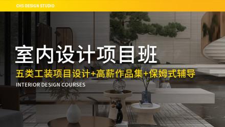 五类室内工装项目设计+方案设计+平面布局+设计工艺+高薪作品集