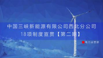 中国三峡新能源有限公司西北分公司18项制度宣贯【第二期】