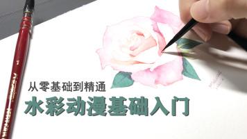 水彩动漫起步课二(基础技法)