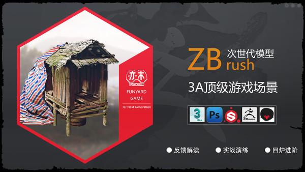 3D游戏场景次世代建模贴图高模全流程提升PBR.ZB.SP.PS.Max.Maya