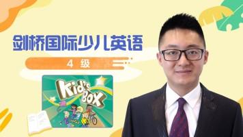 【精品课】剑桥国际少儿英语四级KB4 Kids box