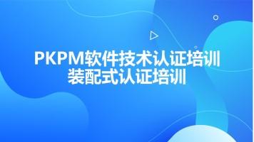 PKPM软件技术认证培训·装配式认证培训