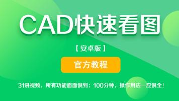 【CAD快速看图安卓版官方视频】软件所有功能讲解