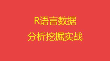 R语言数据分析与挖掘实战