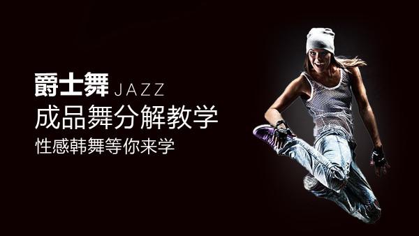 爵士舞成品歌曲舞教学舞蹈自学零基础课程