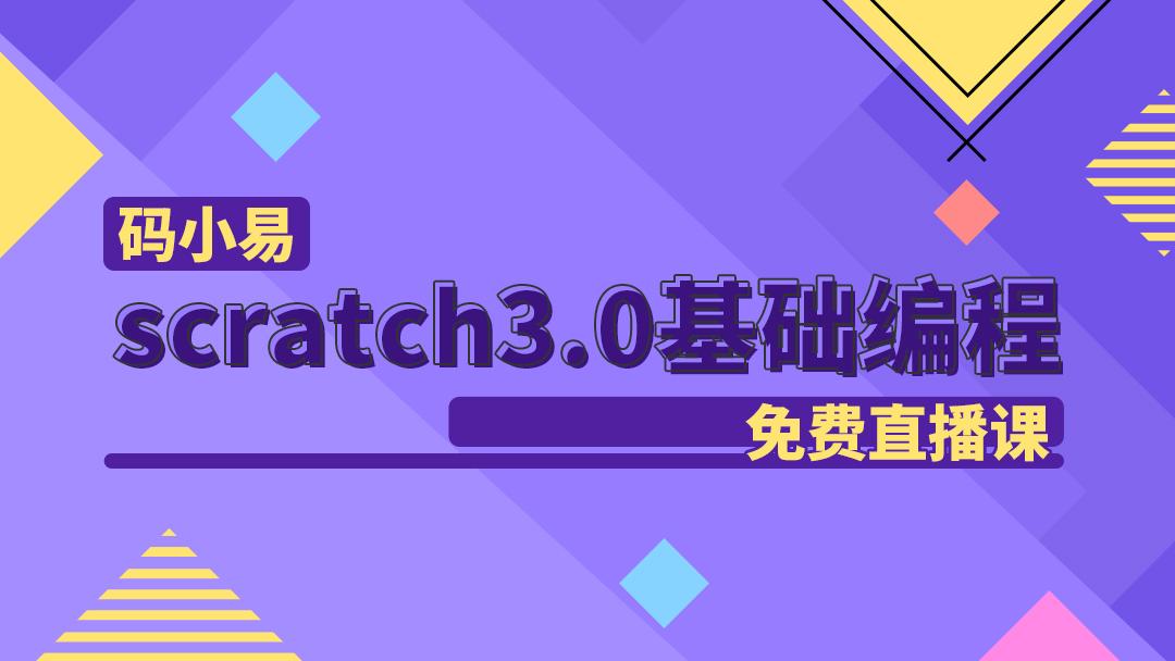 码小易Scratch3.0编程线上公益免费课程(第二轮)-项目教学