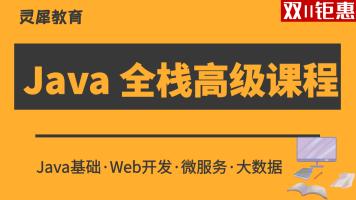 Java全栈高级课程(微服务/分布式/大数据/SpringBoot/SSM)