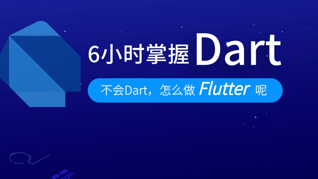 6小时掌握Dart(Flutter开发语言)