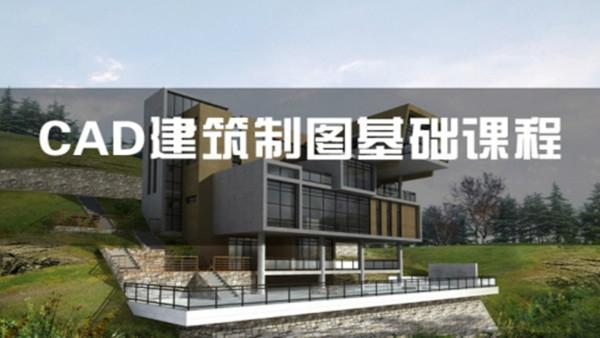 CAD建筑制图实战基础视频课程